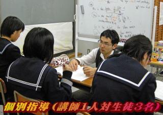講師1人につき生徒3名体制の個別指導